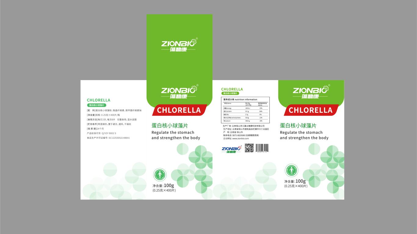 藻碧康药品品牌包装设计中标图6