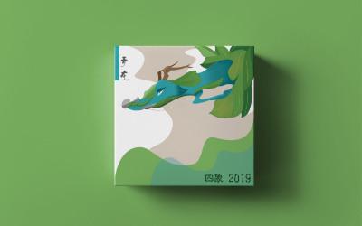 插画设计包装应用