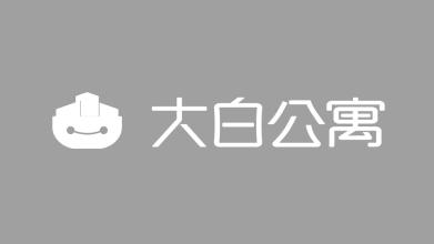 大白公寓LOGO乐天堂fun88备用网站