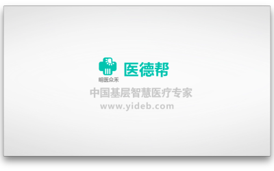 基层医疗平台明医众禾-医德帮宣...