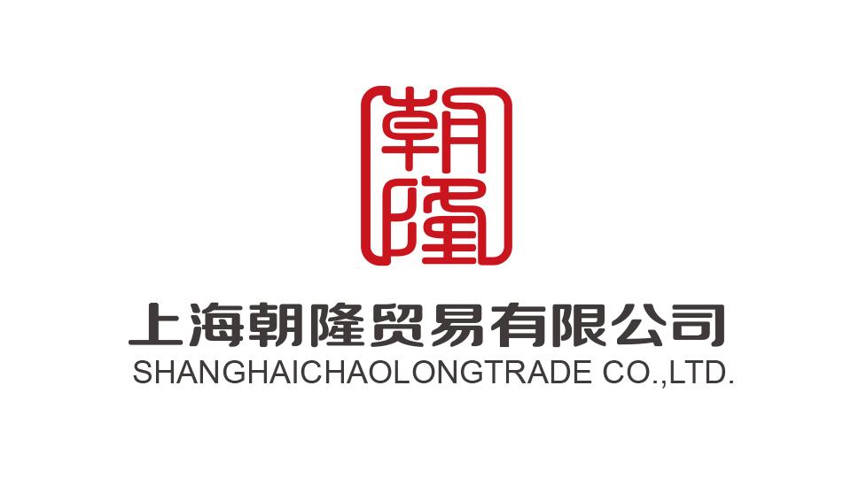 上海朝隆贸易有限公司LOGO设计
