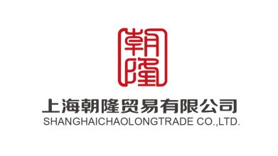 上海朝隆贸易有限公司LOGO乐天堂fun88备用网站