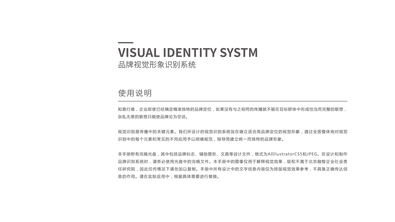 思迪睦灵VI设计中标图1