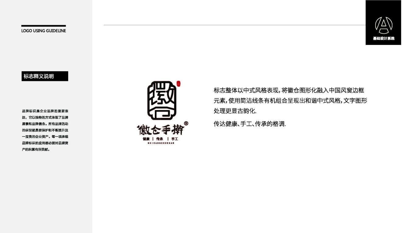 徽仓手擀LOGO设计中标图2