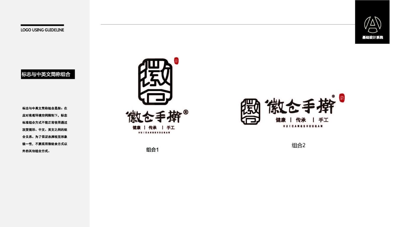 徽仓手擀LOGO设计中标图0