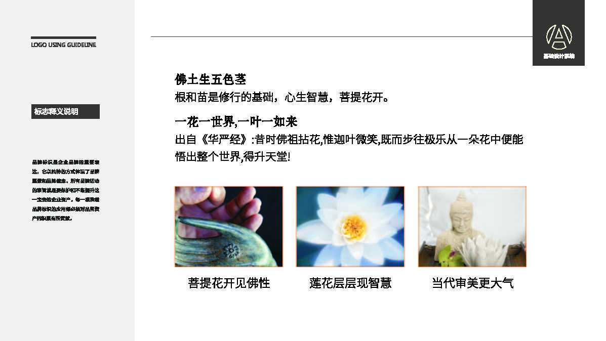 菩提花开中标图1