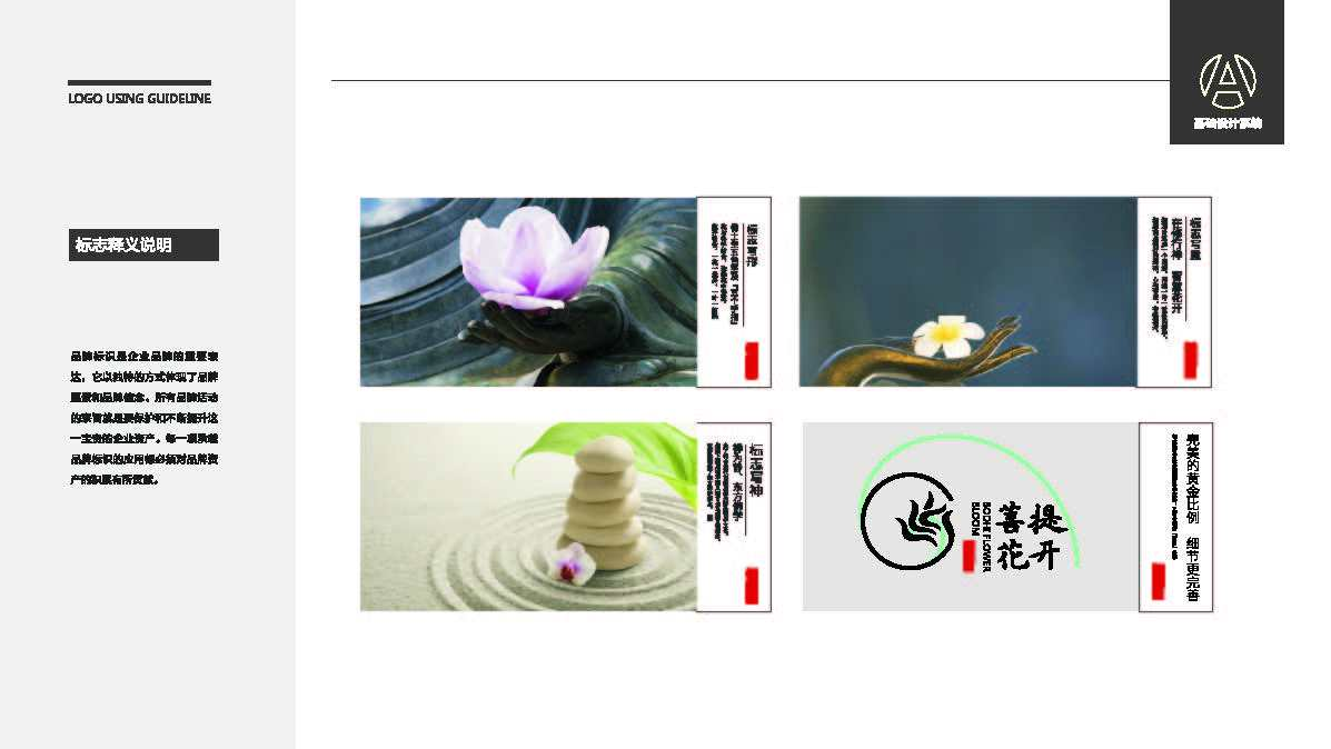 菩提花开中标图0