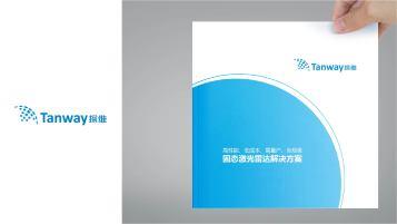 探維科技宣傳畫冊設計