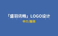 盛羽讯畅LOGO设计