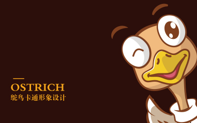 鸵鸟卡通形象