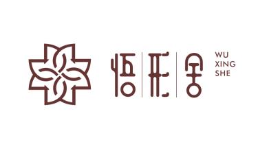悟形舍LOGO設計
