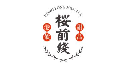 樱前线港饮甜品LOGO设计