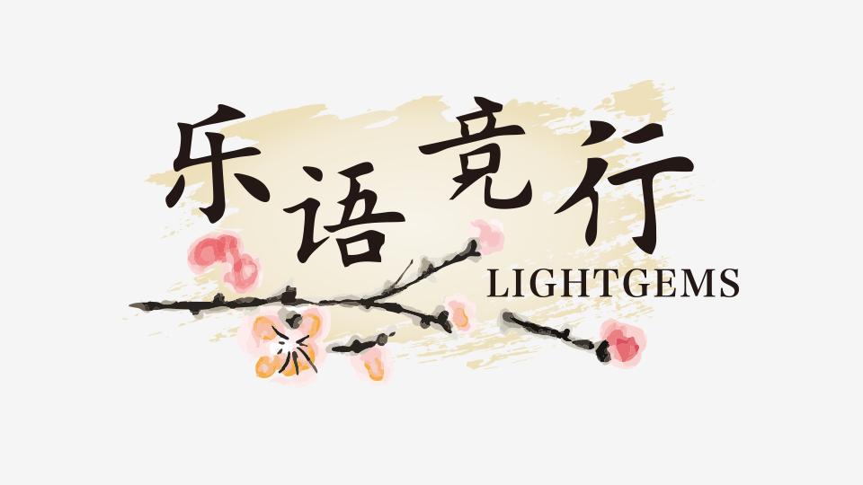 乐语竞行 LightgemsLOGO设计