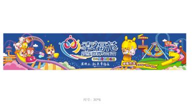 天津幸福花欢乐世界广告海报设计