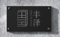 丰泽酒店//品牌设计