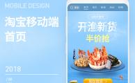 手机淘宝首页设计 生鲜海鲜干货