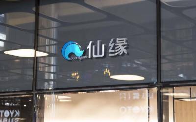 仙缘(环保器材)logo万博手机官网 ...