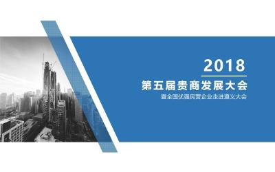 第五届全球就贵商大会