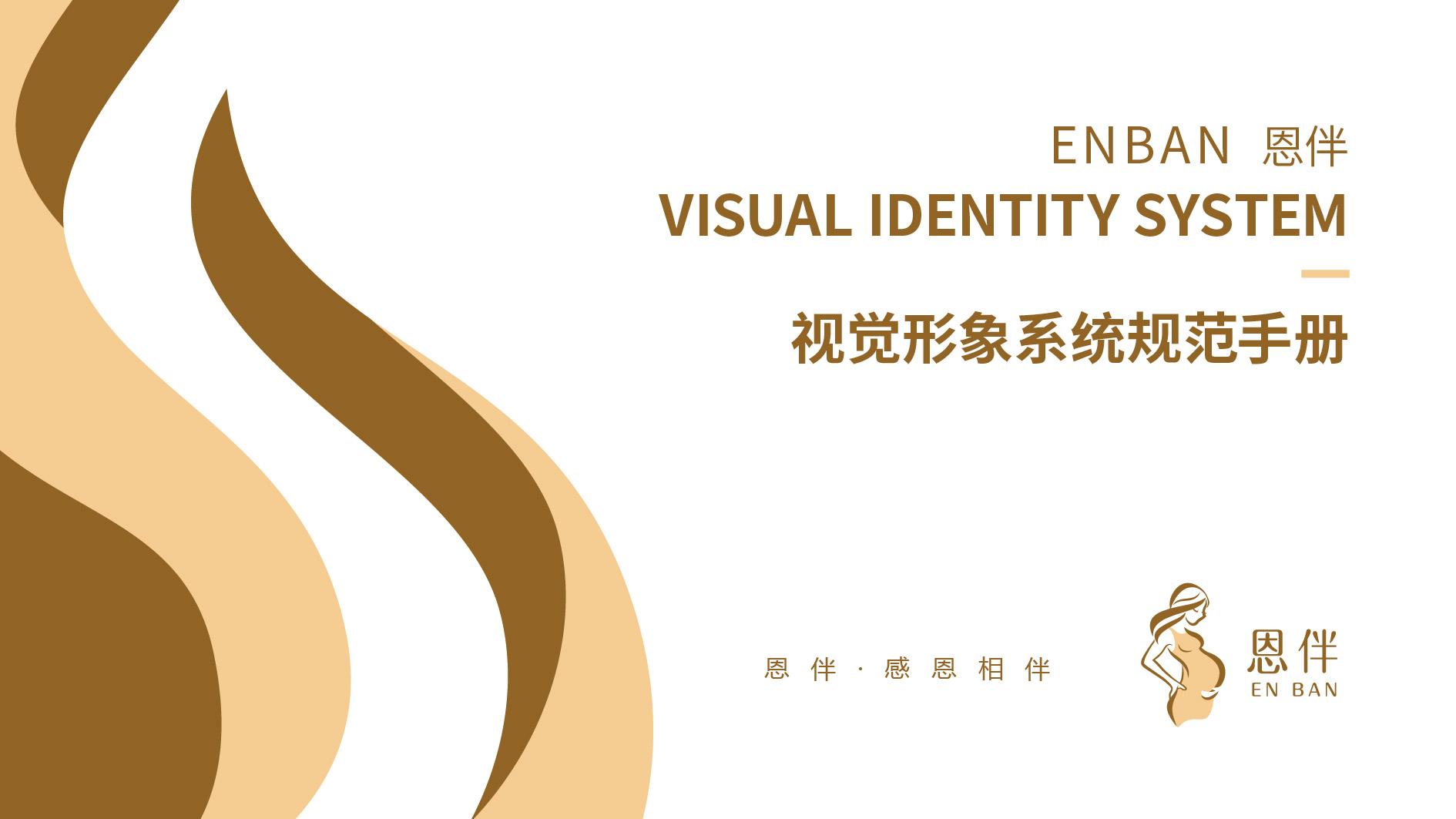 ENBAN恩伴VI设计