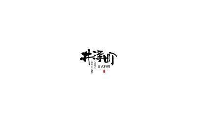 井泽町日式料理