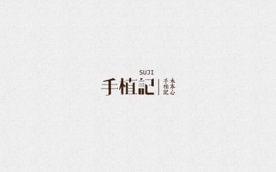 """""""手植记""""淘品牌形象全案"""