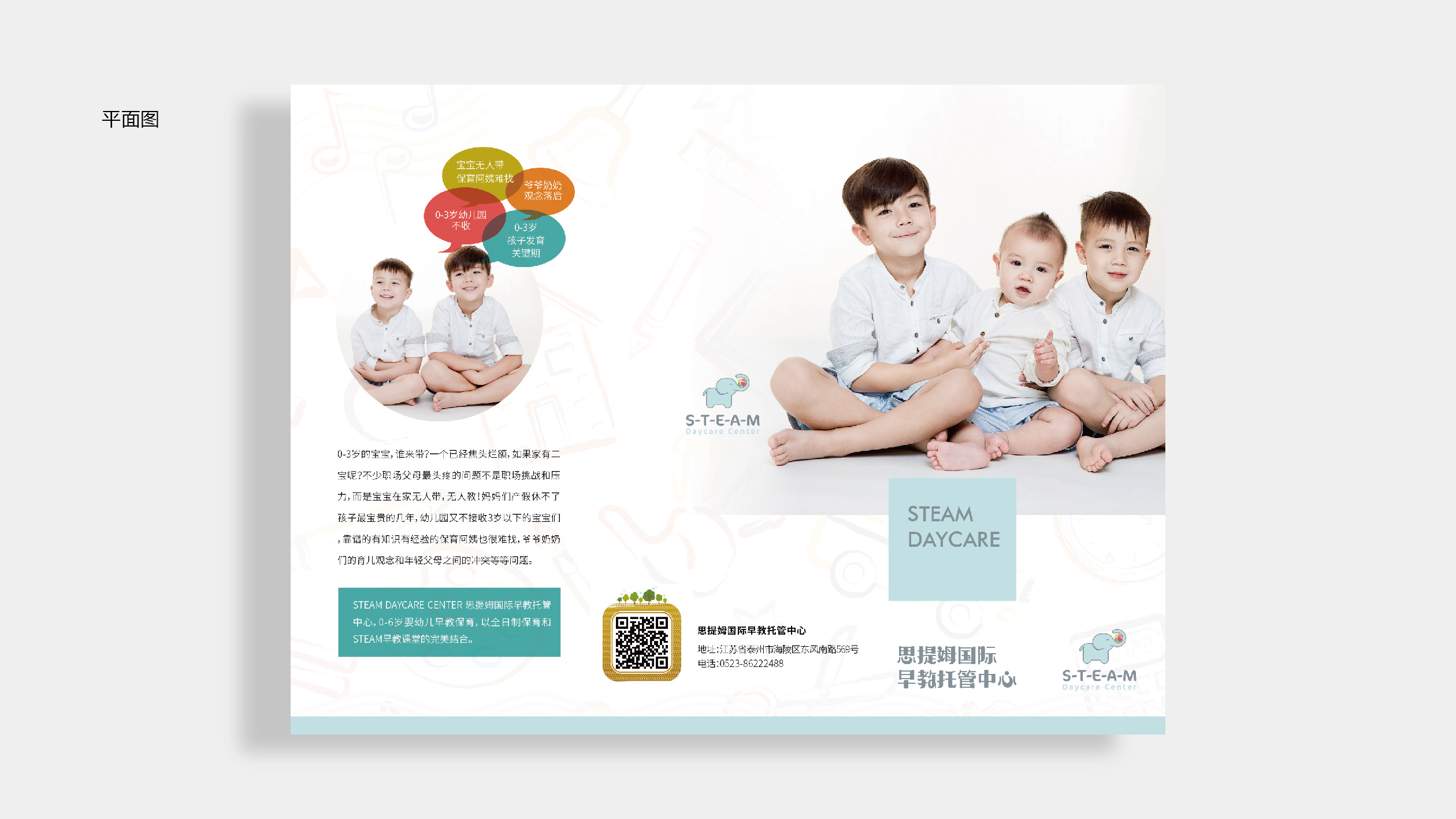 思提姆国际早教托管中心折页设计
