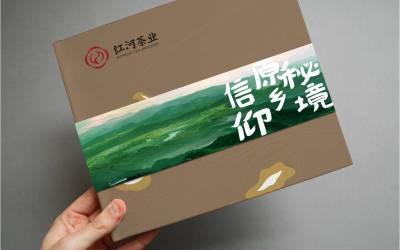 红河茶业画册设计