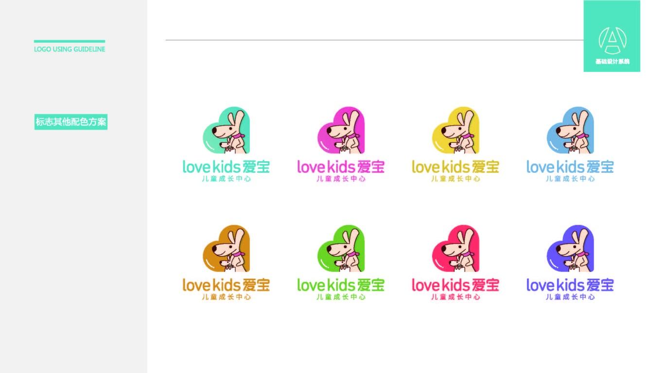 爱宝LOGO设计中标图2