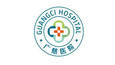 广慈医院LOGO设计