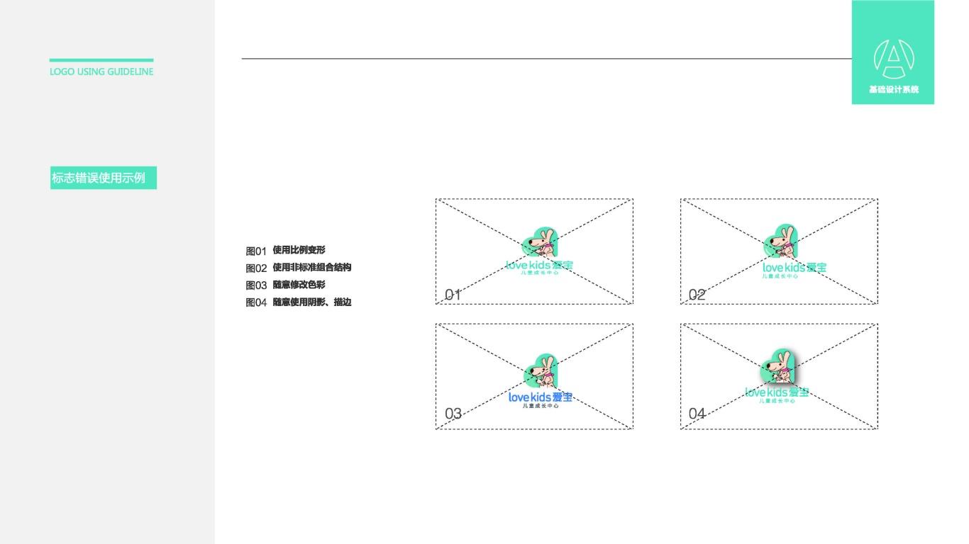 爱宝LOGO设计中标图3