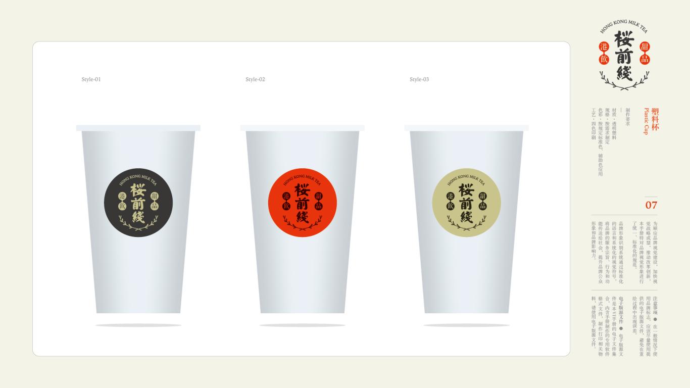 樱前线港饮甜品品牌VI设计中标图8