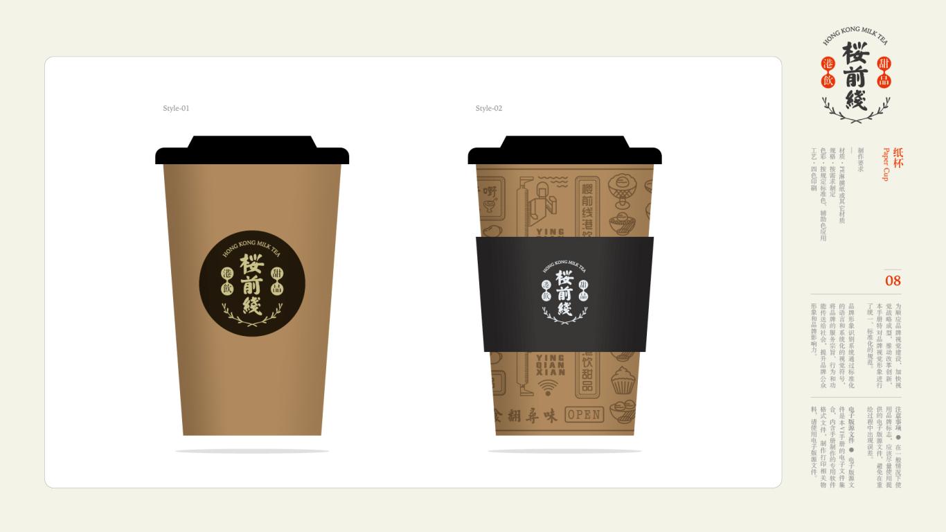 樱前线港饮甜品品牌VI设计中标图11