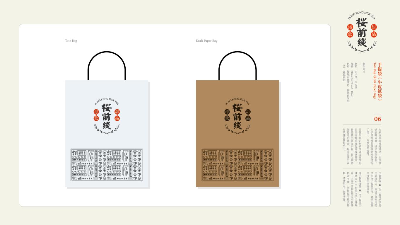 樱前线港饮甜品品牌VI设计中标图7