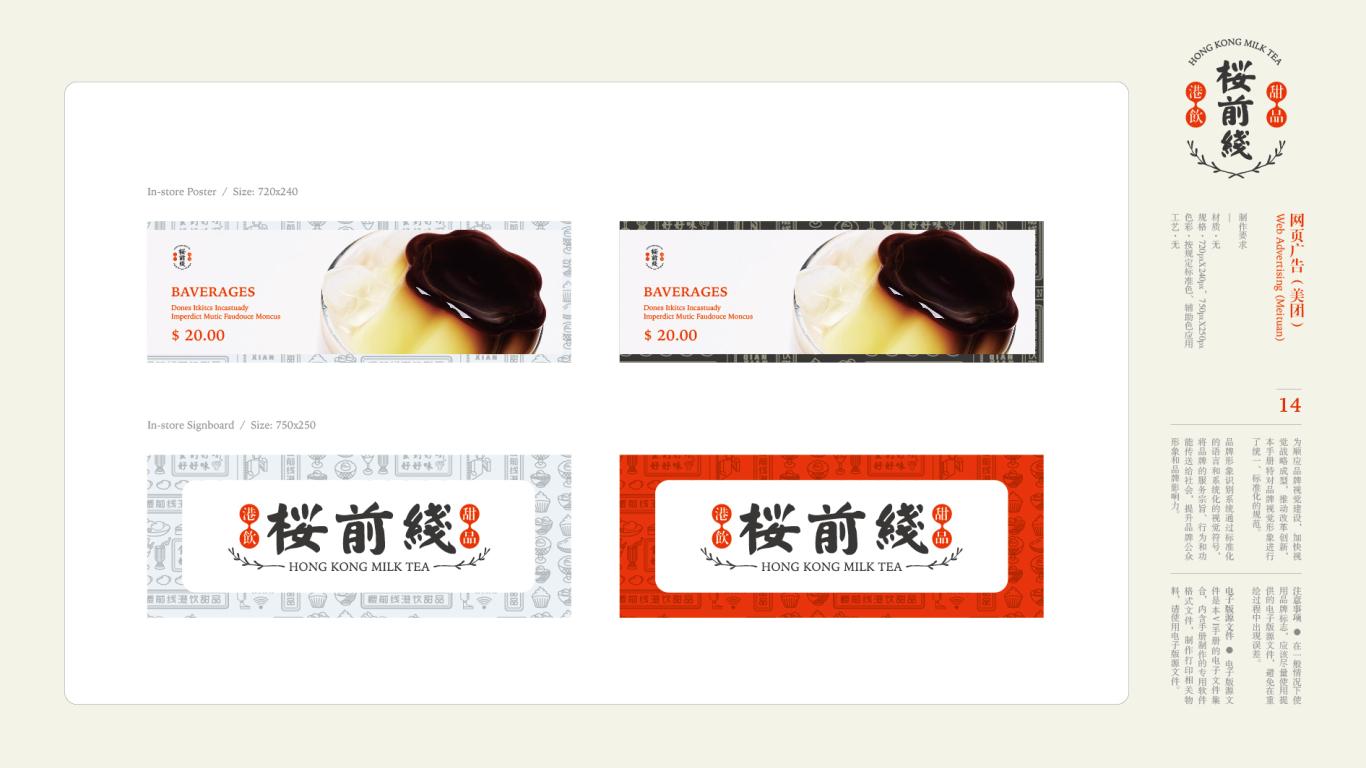 樱前线港饮甜品品牌VI设计中标图17