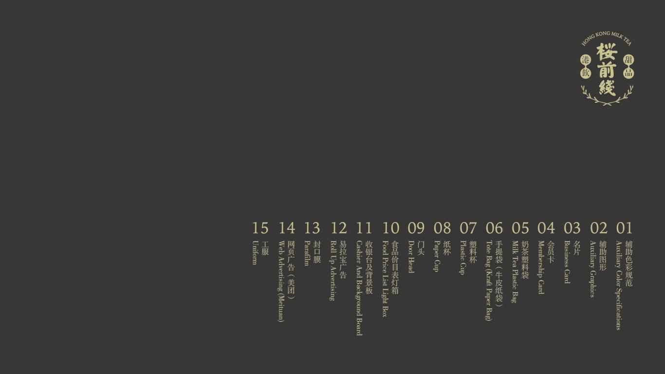 樱前线港饮甜品品牌VI设计中标图1