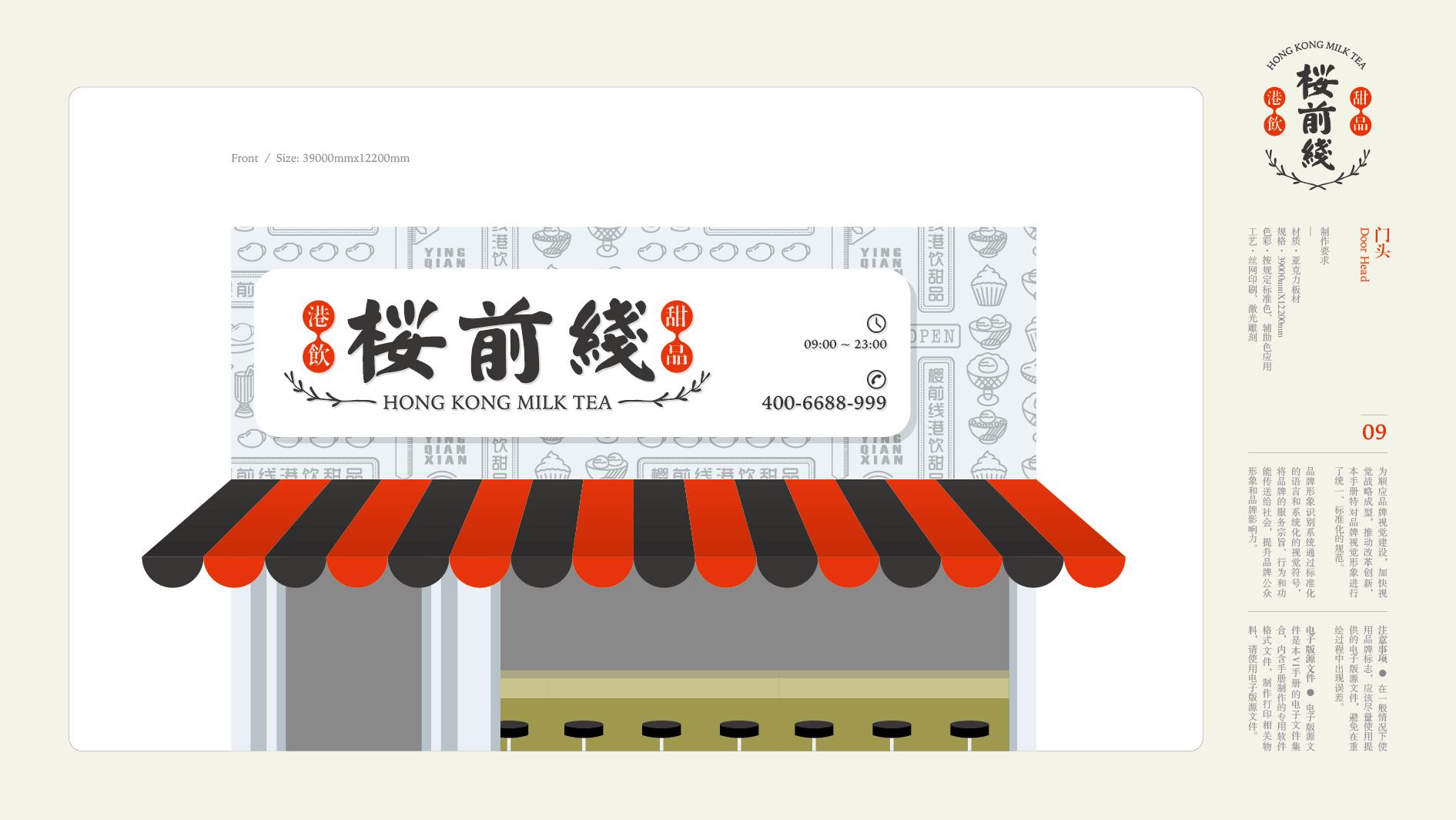 樱前线港饮甜品品牌VI设计