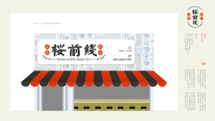 樱前线港饮甜品品牌VI万博手机官网