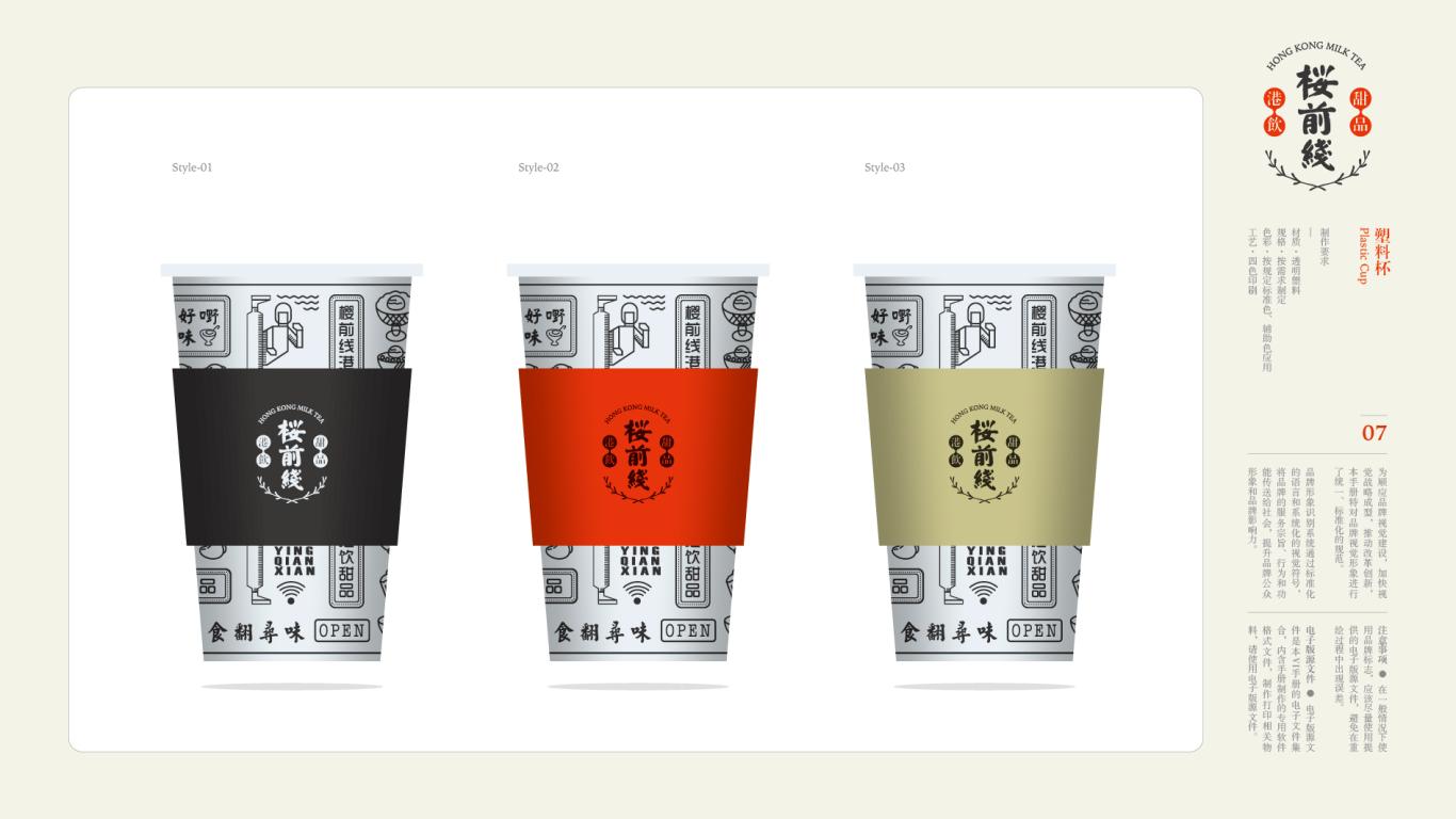 樱前线港饮甜品品牌VI设计中标图9