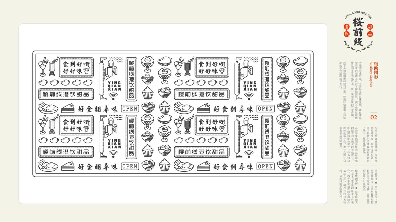 樱前线港饮甜品品牌VI设计中标图3