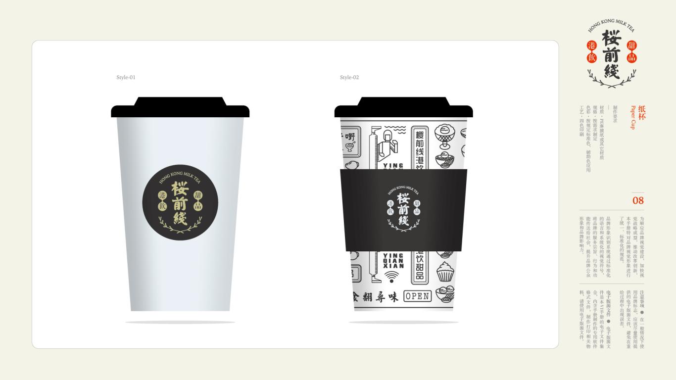 樱前线港饮甜品品牌VI设计中标图10