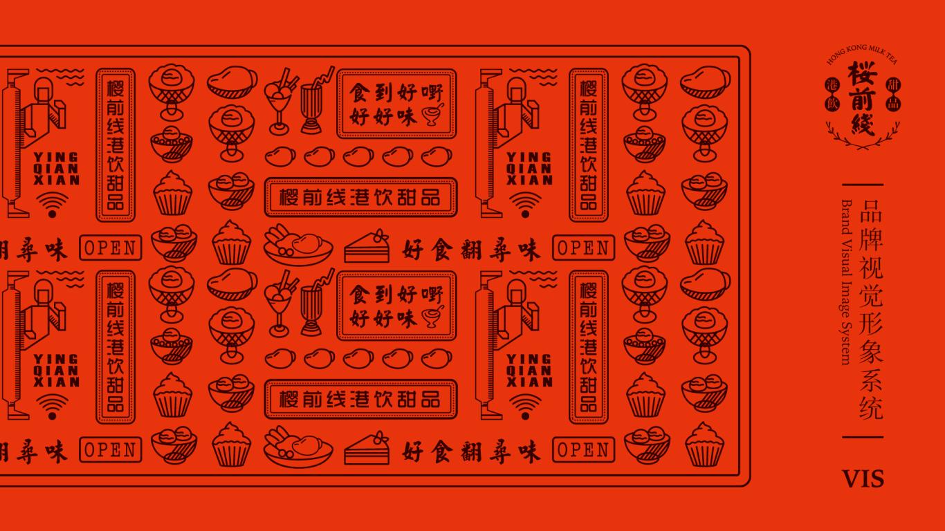 樱前线港饮甜品品牌VI设计中标图0