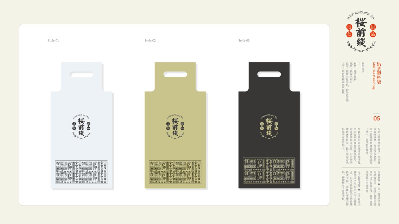 樱前线港饮甜品品牌VI设计中标图6