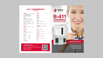 北京指真生物科技有限公司(折页)