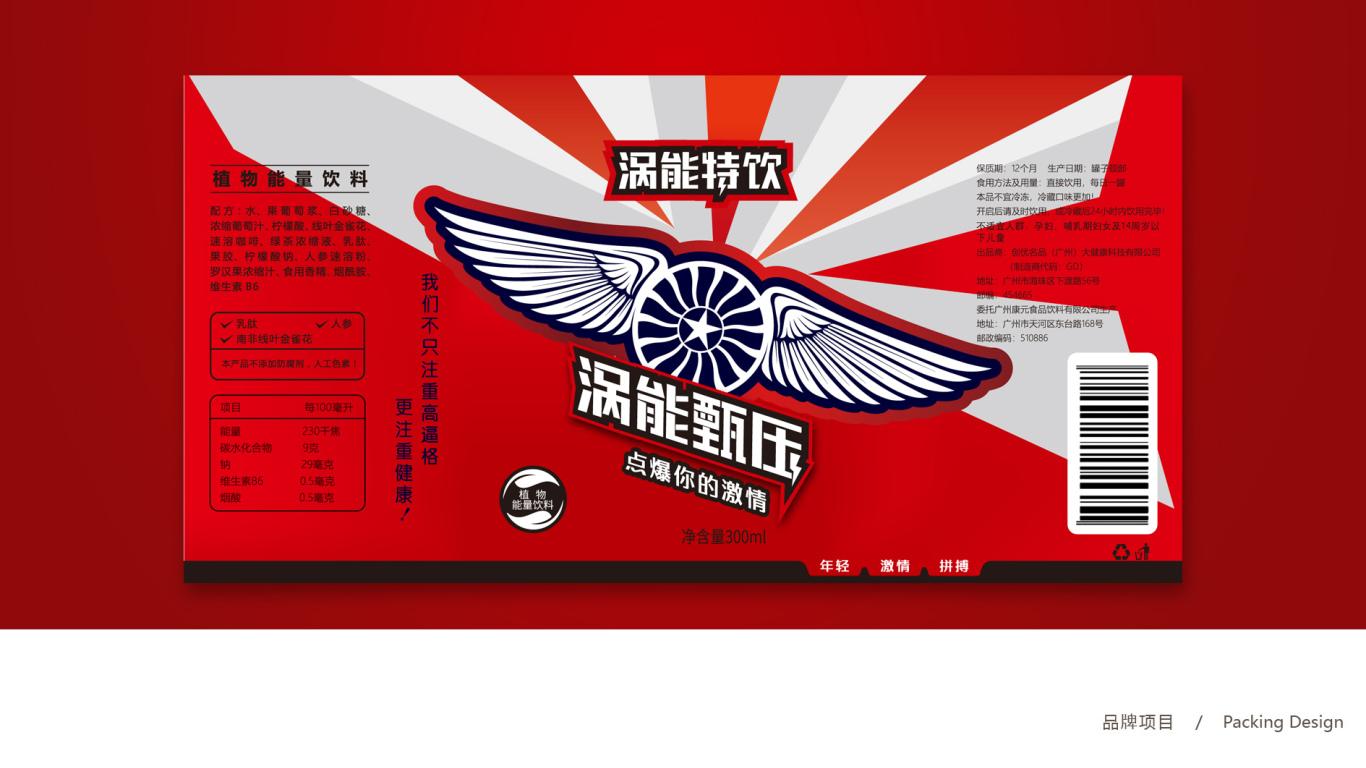 涡能特饮产品包装设计中标图3