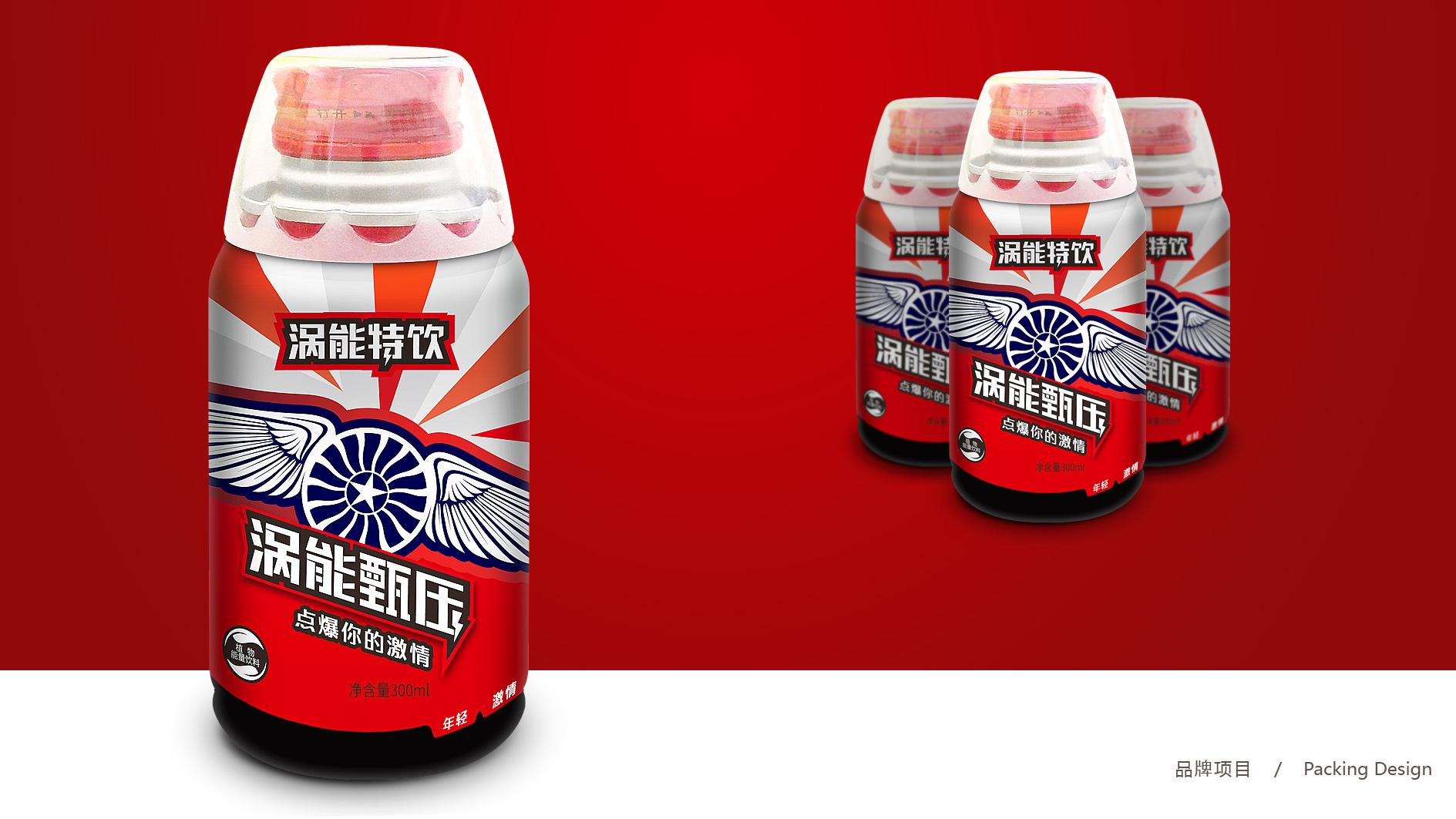 涡能特饮产品包装设计