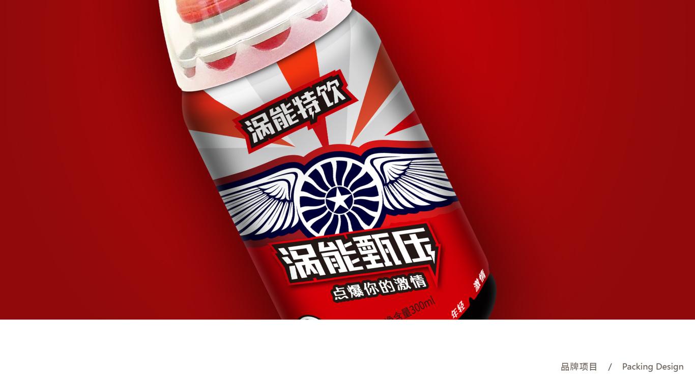 涡能特饮产品包装设计中标图1