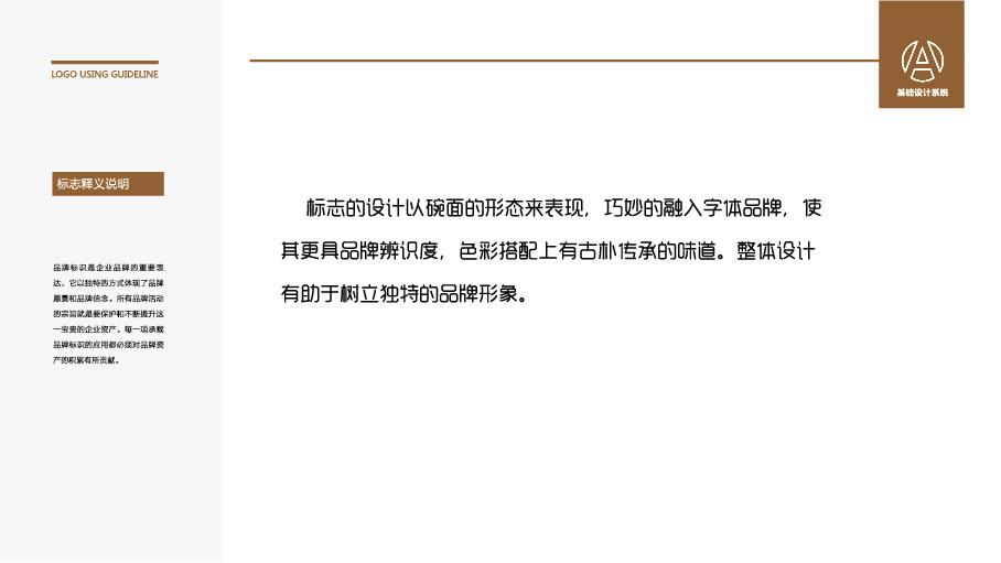 哈尔滨房氏手擀麻辣面LOGO设计中标图0