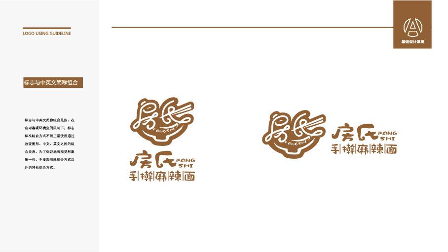 哈尔滨房氏手擀麻辣面LOGO设计中标图2