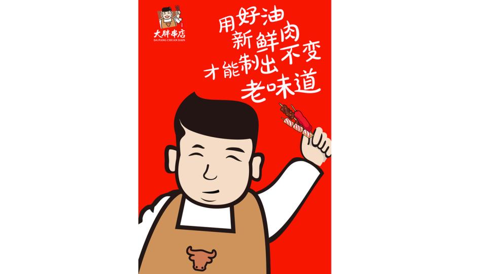 大胖串店廣告海報設計