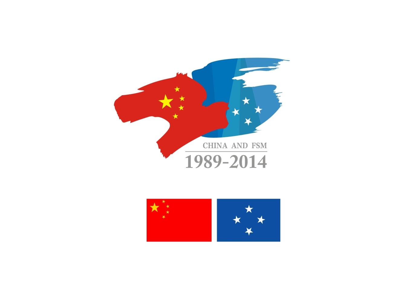 中国与密克罗尼西亚联邦建交25周年图0